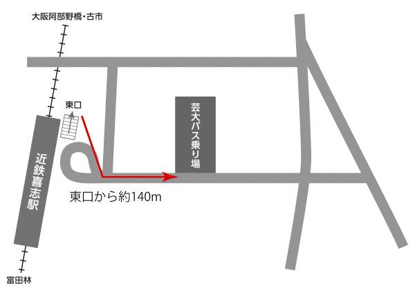 喜志駅・芸大バスターミナル